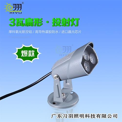 LED投光灯3w扁形