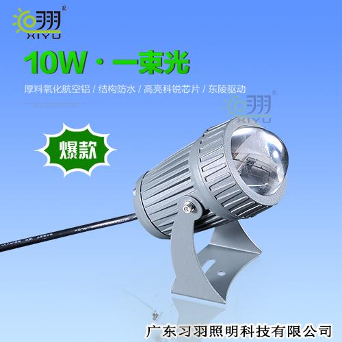 陕西LED投射灯10W