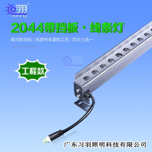 LED线条灯2044带挡板