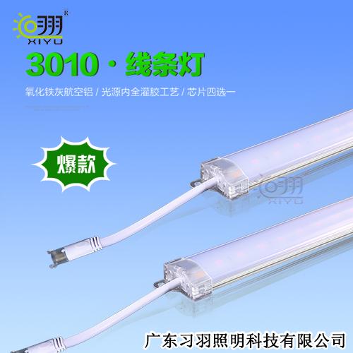 中山LED线条灯3010