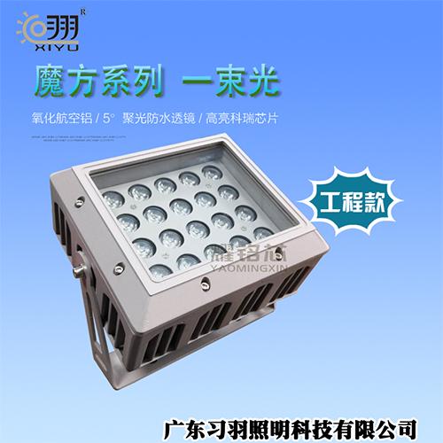 LED投光灯 魔方一束光