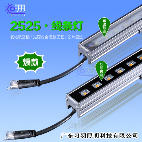 LED线条灯2525