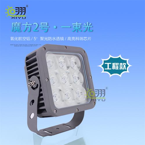 LED投光灯魔方2号.一束光