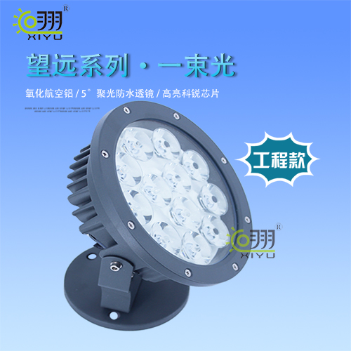 LED投光灯 望远3号