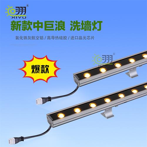 福建LED洗墙灯 中巨浪