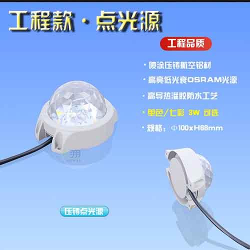 工程款·点光源钻石罩