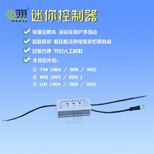 LED迷你控制器