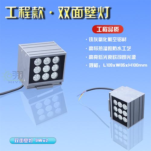 工程款·双面壁灯9W-2头