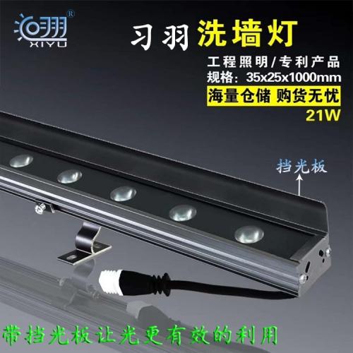 LED洗墙灯设计