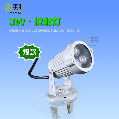 甘肃LED投射灯3W