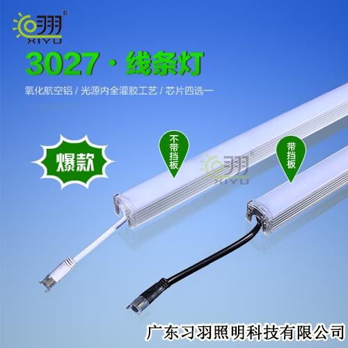 陕西LED线条灯3027