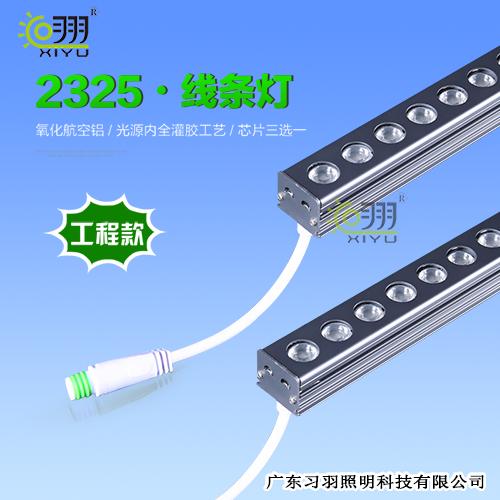 LED线条灯2325