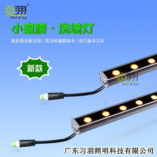 中山LED洗墙灯小蛮腰