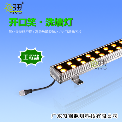 中山LED洗墙灯开口笑双排