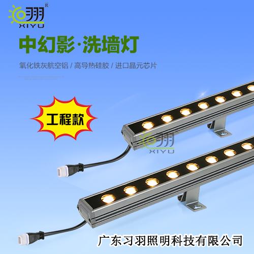 中山LED洗墙灯中幻影