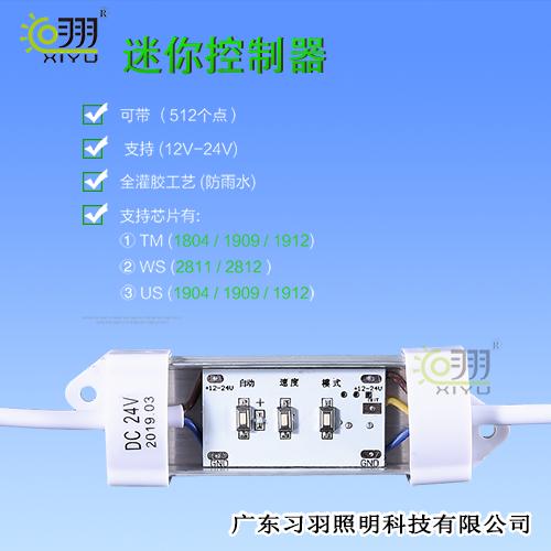 安徽LED迷你控制器