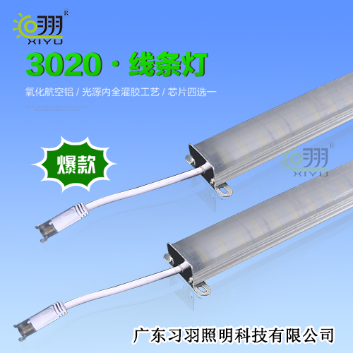 LED线条灯3020