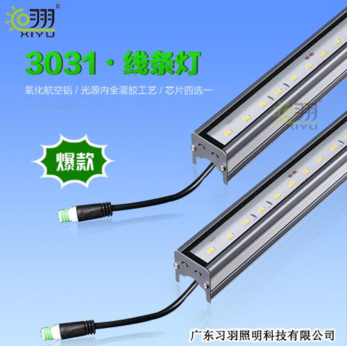 LED线条灯3031