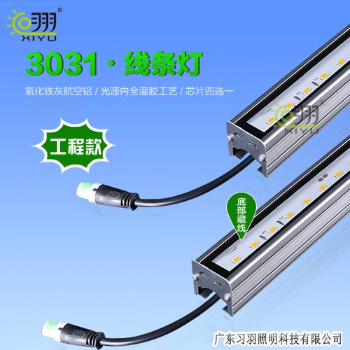 LED线条灯3031底部带挡板