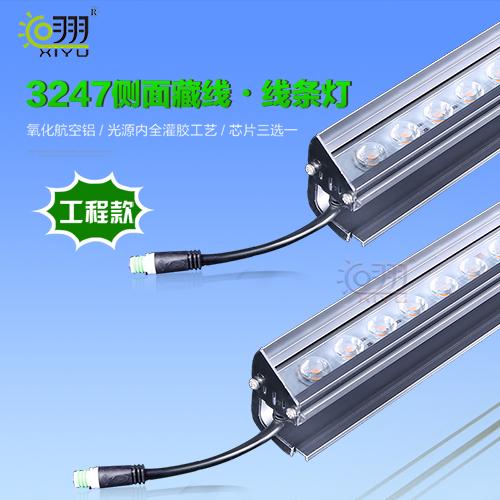 甘肃LED线条灯3247侧面藏线