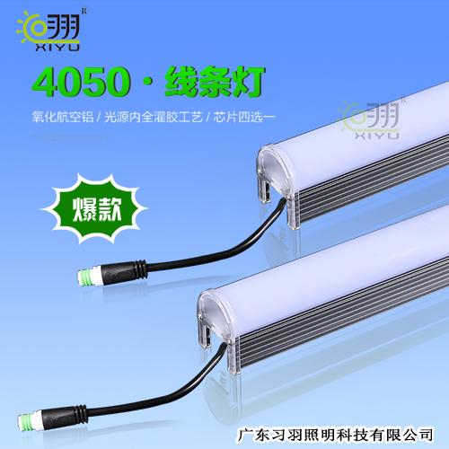 LED线条灯4050