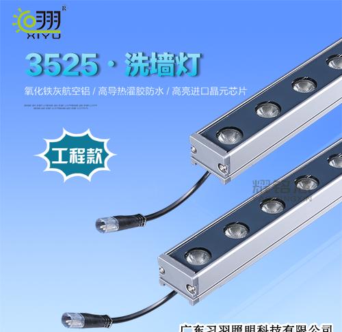 中山LED洗墙灯3525