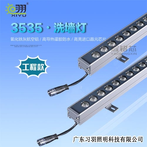 广东LED洗墙灯3535