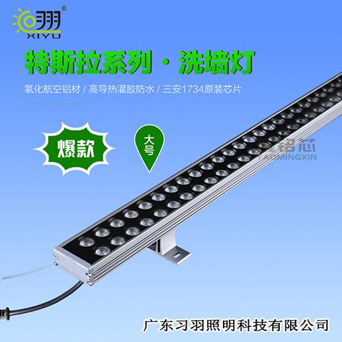 中山LED洗墙灯特斯拉双排