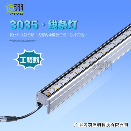 中山LED线条灯3035