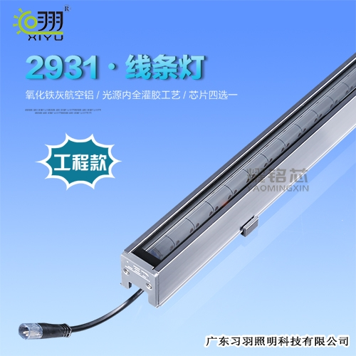 中山LED线条灯2931