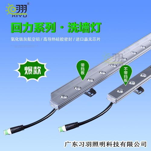广东LED洗墙灯回力系列