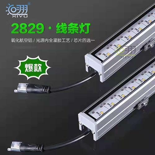 LED线条灯2829