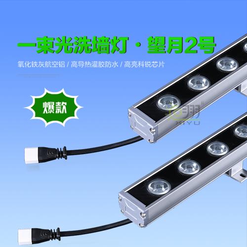 LED洗墙灯4531