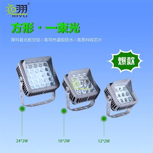 LED方形一束光