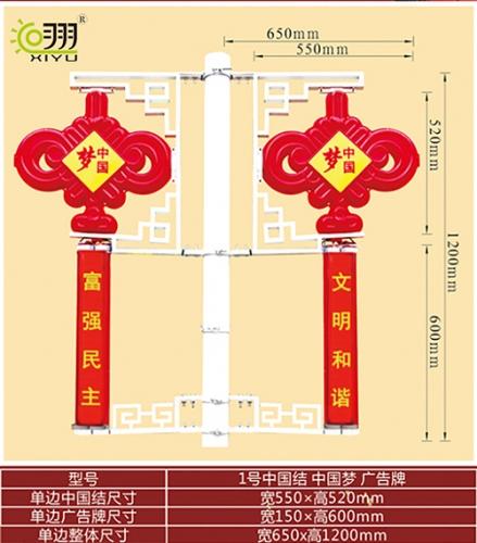 中山LED中国结 中国梦