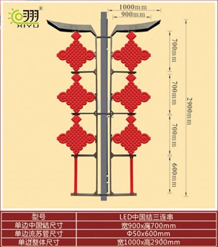 中山LED中国结三连串