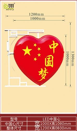 安徽LED中国心