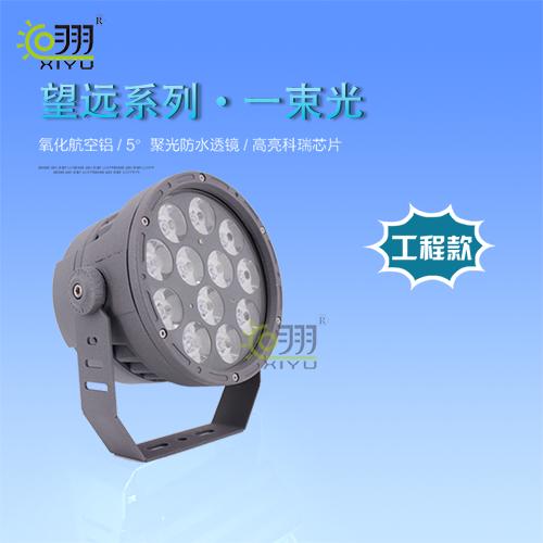 LED投光灯望远系列.一束光