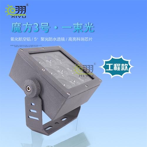 中山LED投光灯魔方3号一束光