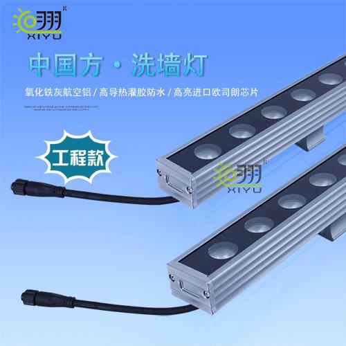 LED洗墙灯 中国方4228
