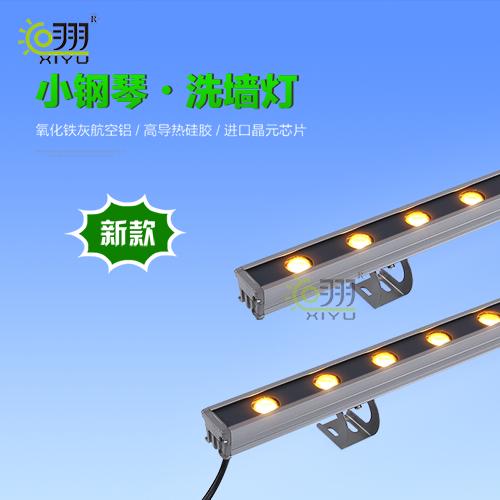LED洗墙灯 小钢琴