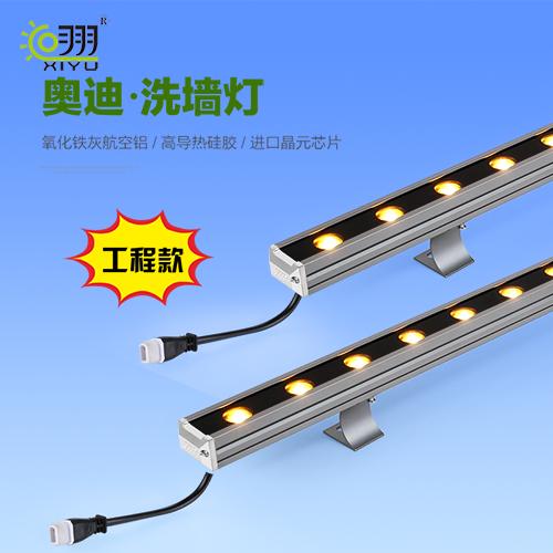 LED洗墙灯 奥迪