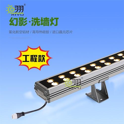 安徽LED洗墙灯 幻影