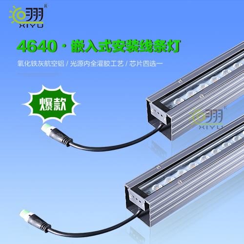 LED线条灯4640