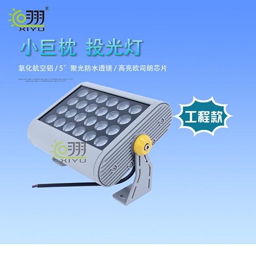 安徽LED投光灯 小巨枕