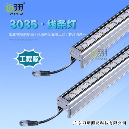 江西LED线条灯3035