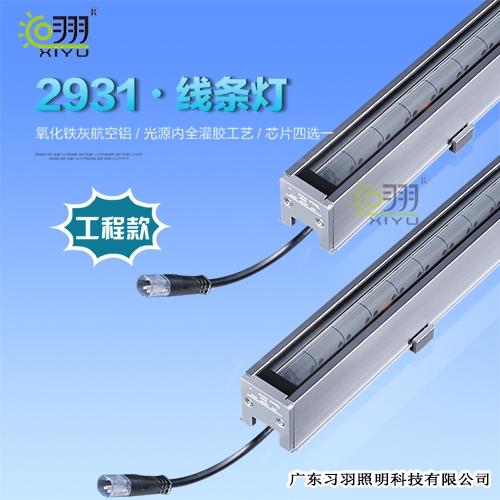 江西LED线条灯2931
