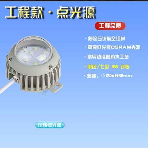 工程款·点光源透明罩