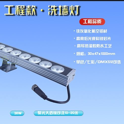 工程款·洗墙灯3047