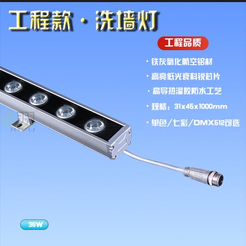 安徽工程款·洗墙灯3145